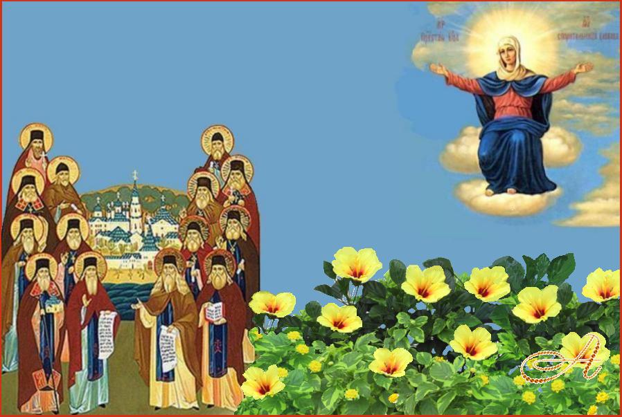 СОБОР ПРЕПОДОБНЫХ ОПТИНСКИХ СТАРЦЕВ. БЛАГОСЛОВЕННОГО ДНЯ ! МИРА, ЗДРАВИЯ И ДУХОВНОЙ РАДОСТИ