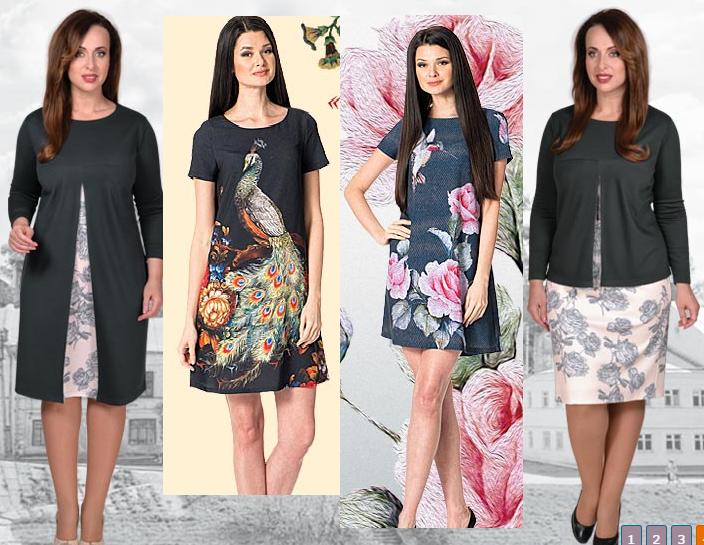 Сбор заказов. Дизайнерская одежда.Есть распродажа- неповторимый образ по очень низким ценам от 350р. Размеры до 64. Будьте неповторимы!