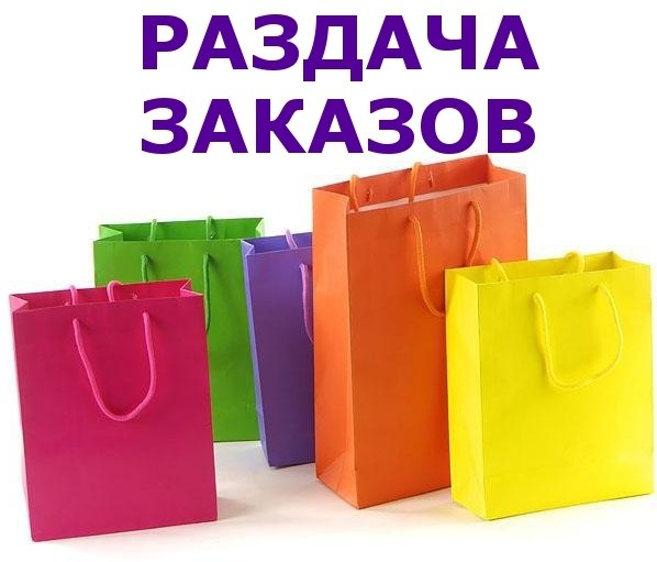 Раздача заказов. ТМ Charutti - 6 сбор 1 выкуп