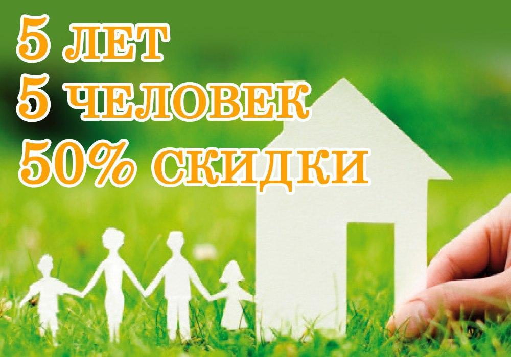 Акция скидка 50% на ПЕРВИЧНУЮ индивидуальную консультацию