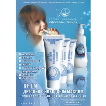Закупка организатора reklamka Мюстела натуральная, лечебная косметика на основе норкового масла. Крема, шампуни, скрабы