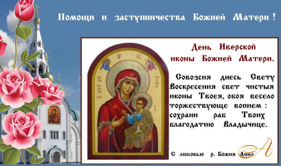 Величаем Тя, Пресвятая Дево, и чтим образ Твой святый, имже болезни наша врачуеши и души наша к Богу возводиши