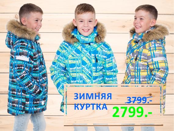 Сбор заказов. Яркая, стильная, качественная, верхняя одежда для наших деток и подростков от 2-16 лет. Для настоящей русской зимы. Без рядов и напрямую от производителя. - 4