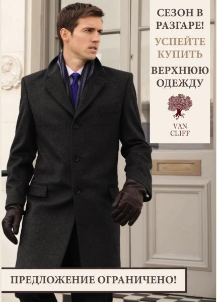 Сбор заказов. Новая зимняя коллекция верхней мужской одежды от Ван Клифф! Все стильно и шикарно
