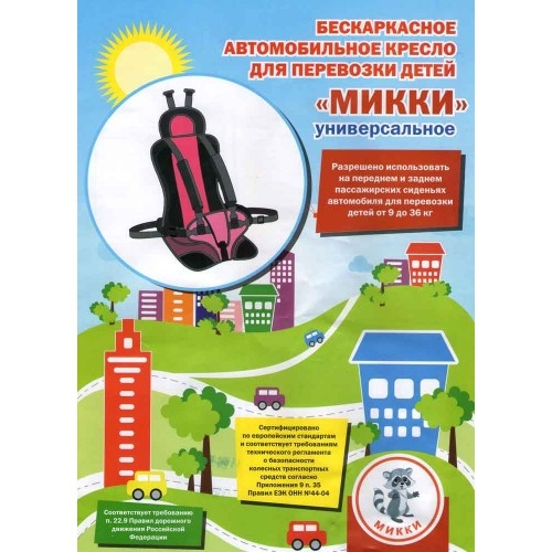 Сбор заказов. Детские бескаркасные автокресла для детей от 1 года до 12 лет. Производство Россия. Выкуп-2.