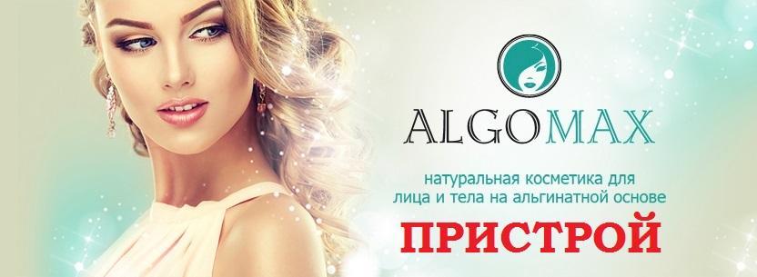 Algomax - БОЛЬШОЙ ПРИСТРОЙ!!! Альгинатные маски для лица