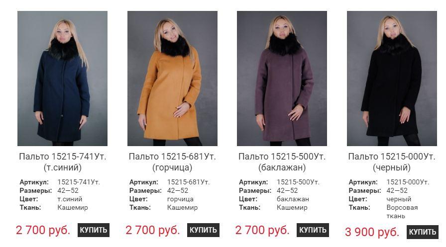 Сбор заказов. Пальто KAN-KAN от Российского производителя - Зима и Демисоз от 2300руб и не только! Жилетки и Сумки. Российские размеры.