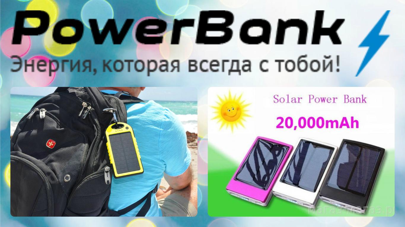 Power bank - внешние аккумуляторы для гаджетов! Теперь розетки не нужны!