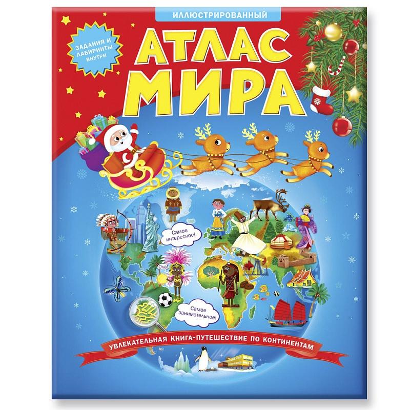 Давайте учиться, играя! Полезные подарки детям к Новому Году! Географические карты, сферические пазлы-глобусы, географические пазлы и детские атласы, атласы с наклейками, раскраски, настольные игры-ходилки. Много новинок! Геодом 11