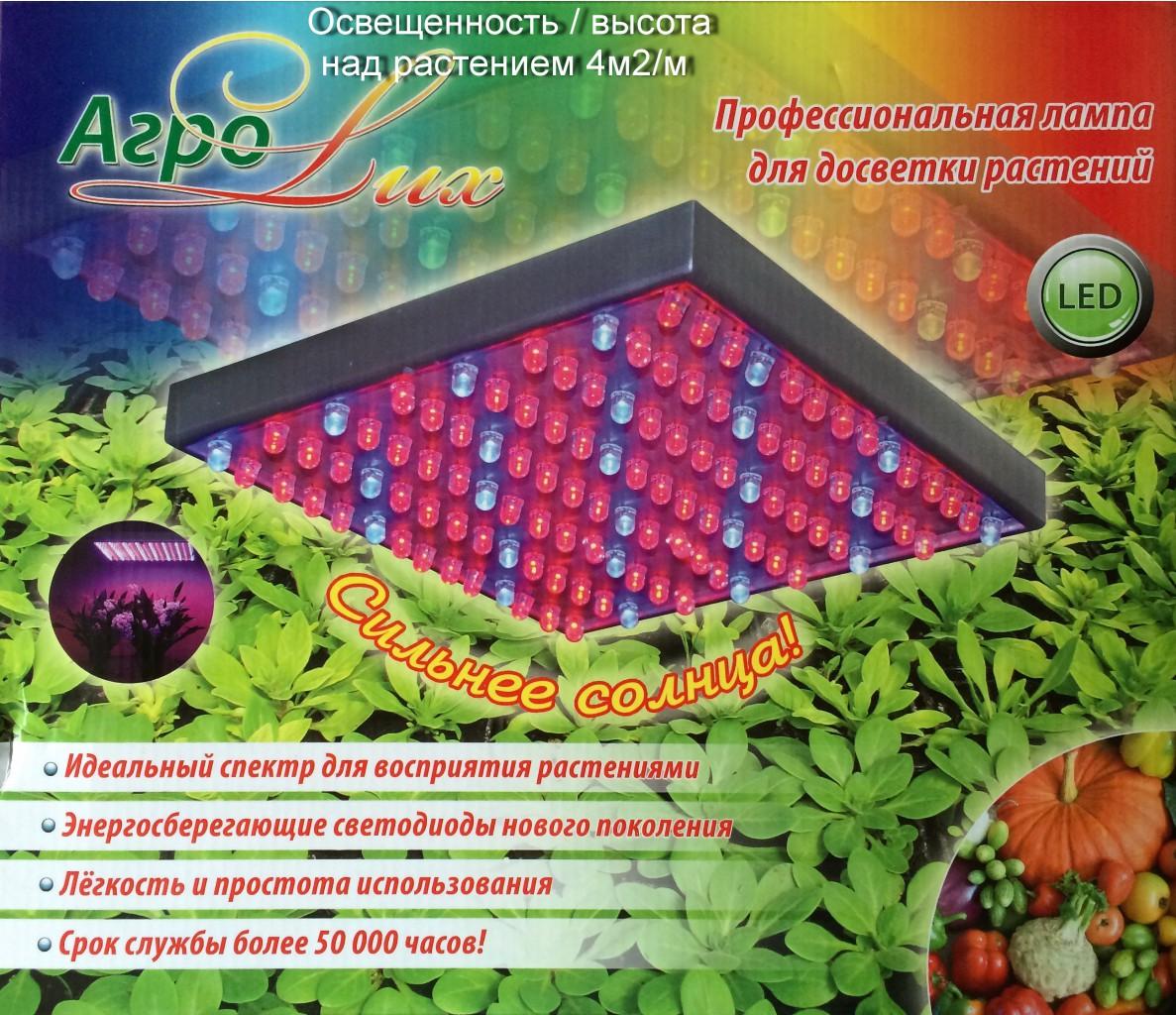 Экспресс сбор. РуССкий огоро-13. Распродажа. Профессиональные Специализированные Фитолампы для подсвечивания рассады - растений с красно-синем спектром светодиодов. Количество ограничено