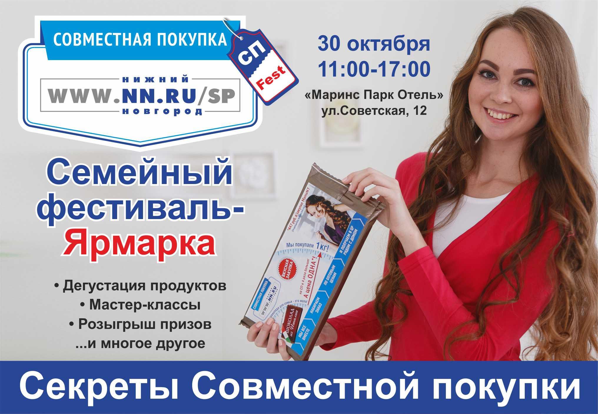 Давайте встретимся на СП-Фесте! 30 октября с 11.00 до 17.00 часов в Маринс Парк Отель, ул.Советская, д.12