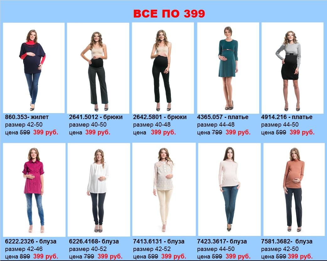 РАСПРОДАЖА ОТ НЬЮФОРМ!!!!!!!!!!!!! Цены снижены на коллекцию осень- зима. Утепляемся по очень выгодным ценам. Цены от