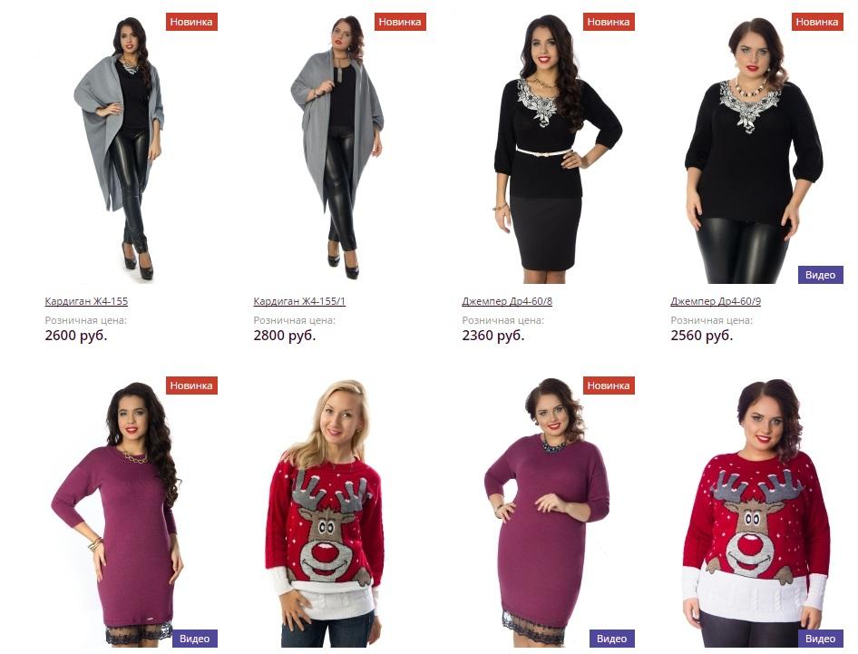 Сбор заказов. Wisell - женская одежда и аксессуары. Стиль, комфорт и отличное качество по замечательным ценам! От 42 до 60 размера.Без рядов. Коллекция осень-зима, вязаная коллекция Скандинавские узоры .