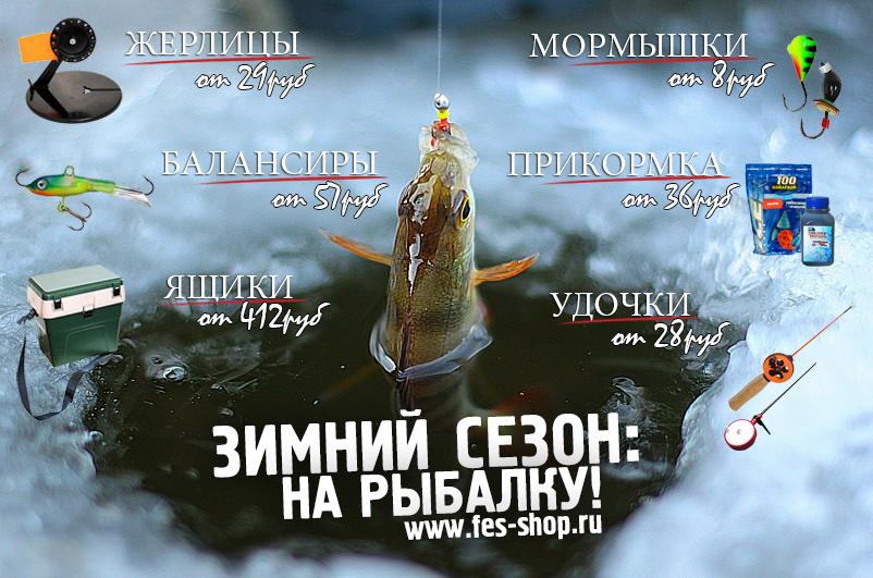 Сбор заказов. Все для рыбалки, отдыха, туризма. Рыболовные снасти, снаряжение. Санки, ледянки, лыжи, коньки и многое другое! Готовимся к зиме! Выкуп - 5.