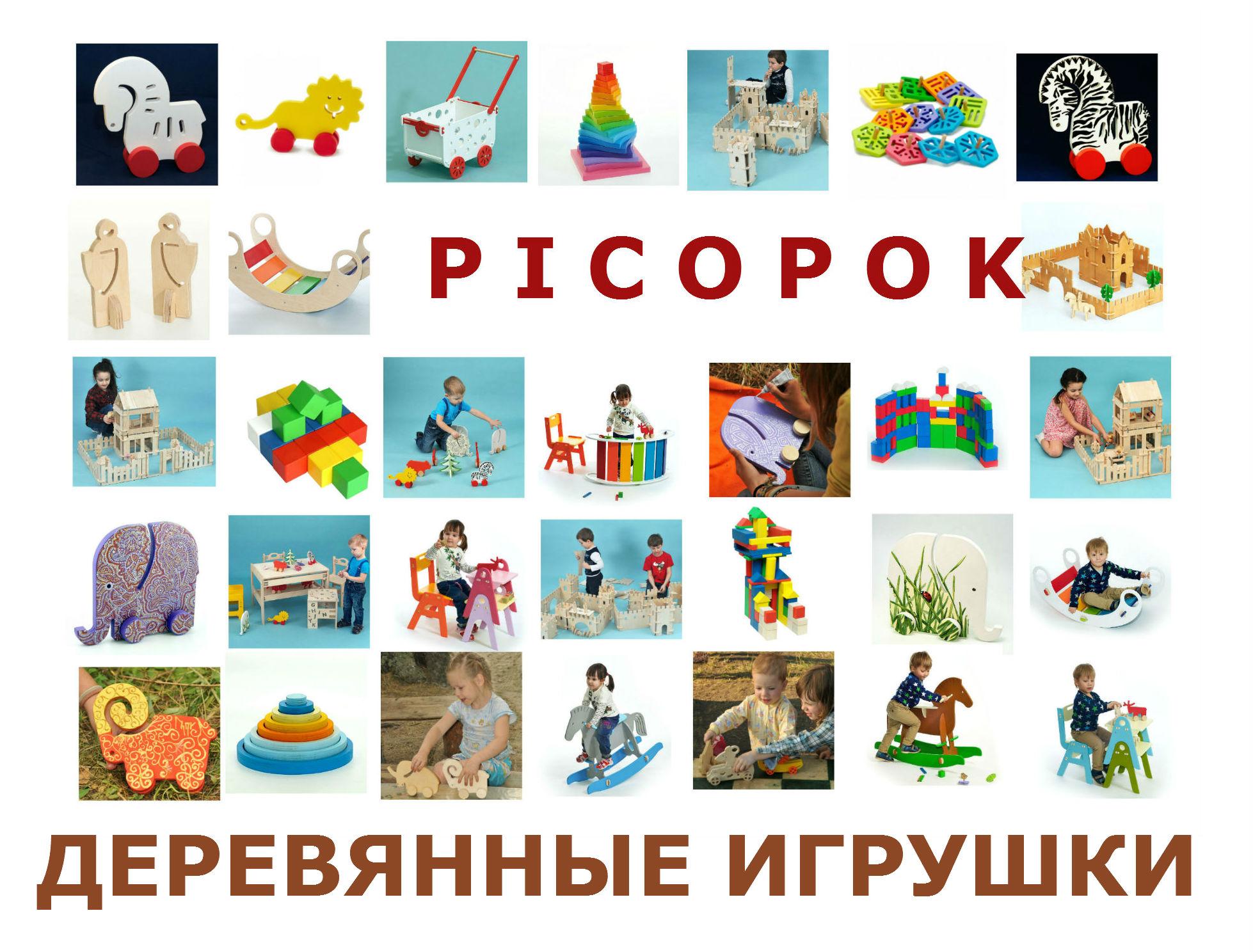 Сбор заказов. Pic0p0c. Классные деревянные игрушки. Малышам: каталки, пирамидки, кубики. Д0школятам: игрушки по методике М0нтеSSори, а также Dеревянная RADUGa.