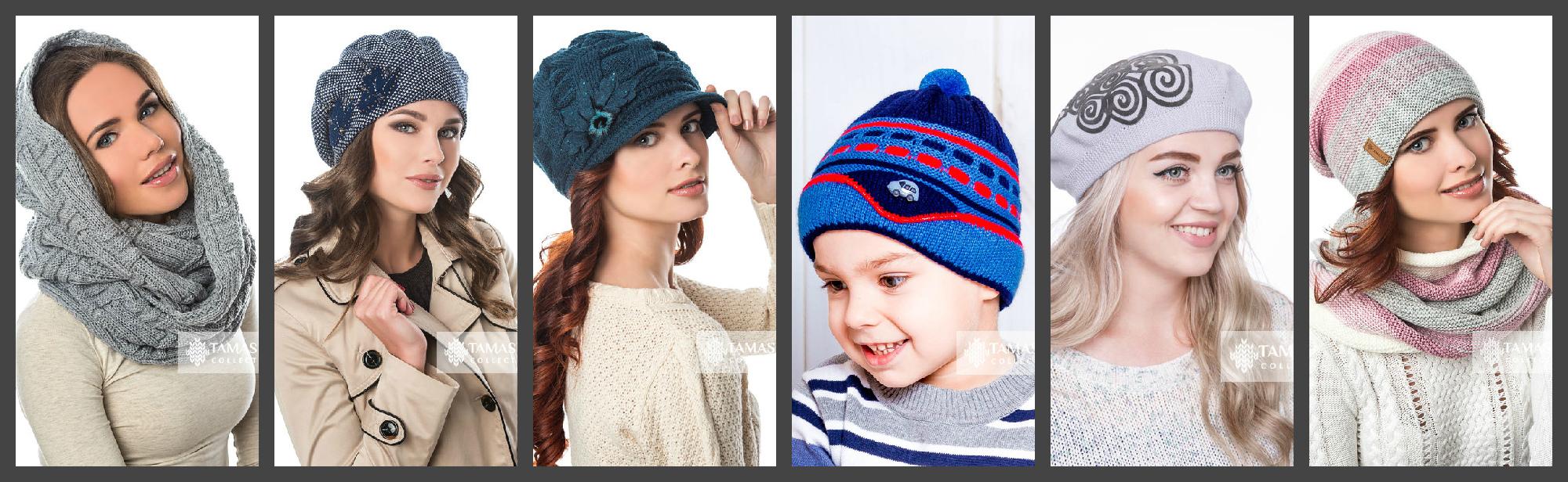 Tamasha - шапки и комплекты по супер низким ценам для женщин и детей. Все ЦР.