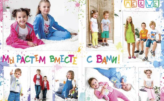 РЕКОМЕНДУЮ! Капсульные коллекции Me&We для юных модников от 68 до 152р. Купив всего несколько вещей, Вы сможете без труда сочетать их между собой, и Ваш ребёнок будет всегда выглядеть по-разному нарядно!