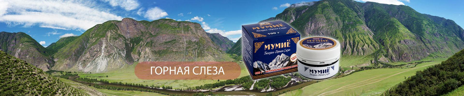Сбор заказов. Алтайская природа для женского и мужского здоровья, бальзамы, мумие, каменное масло