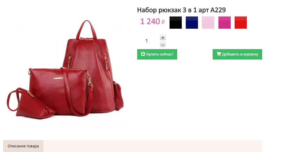 Сбор заказов. Пять сумок по цене одной! Такое возможно только на СП! Мужские,женские,детские,спортивные и дорожные-5.