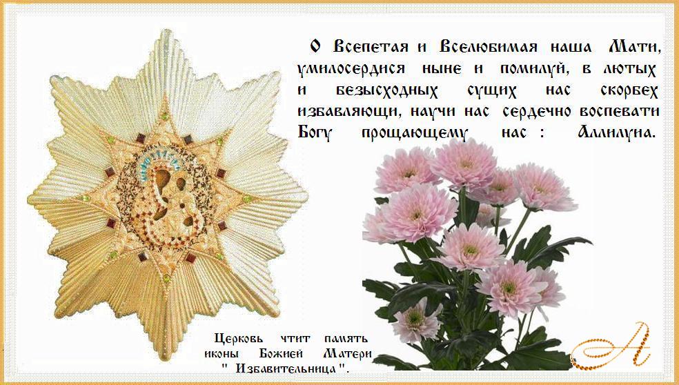 Величаем Тя, Пресвятая Дево, Богоизбранная Отроковице, и чтим образ Твой святый, имже точиши исцеления всем с верою притекающим.