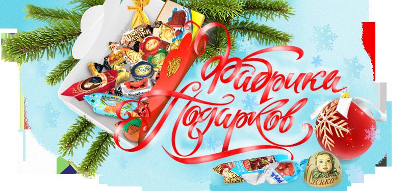 Сладкие новогодние подарки от Дедушки Мороза!) ВТОРОЙ ВЫКУП