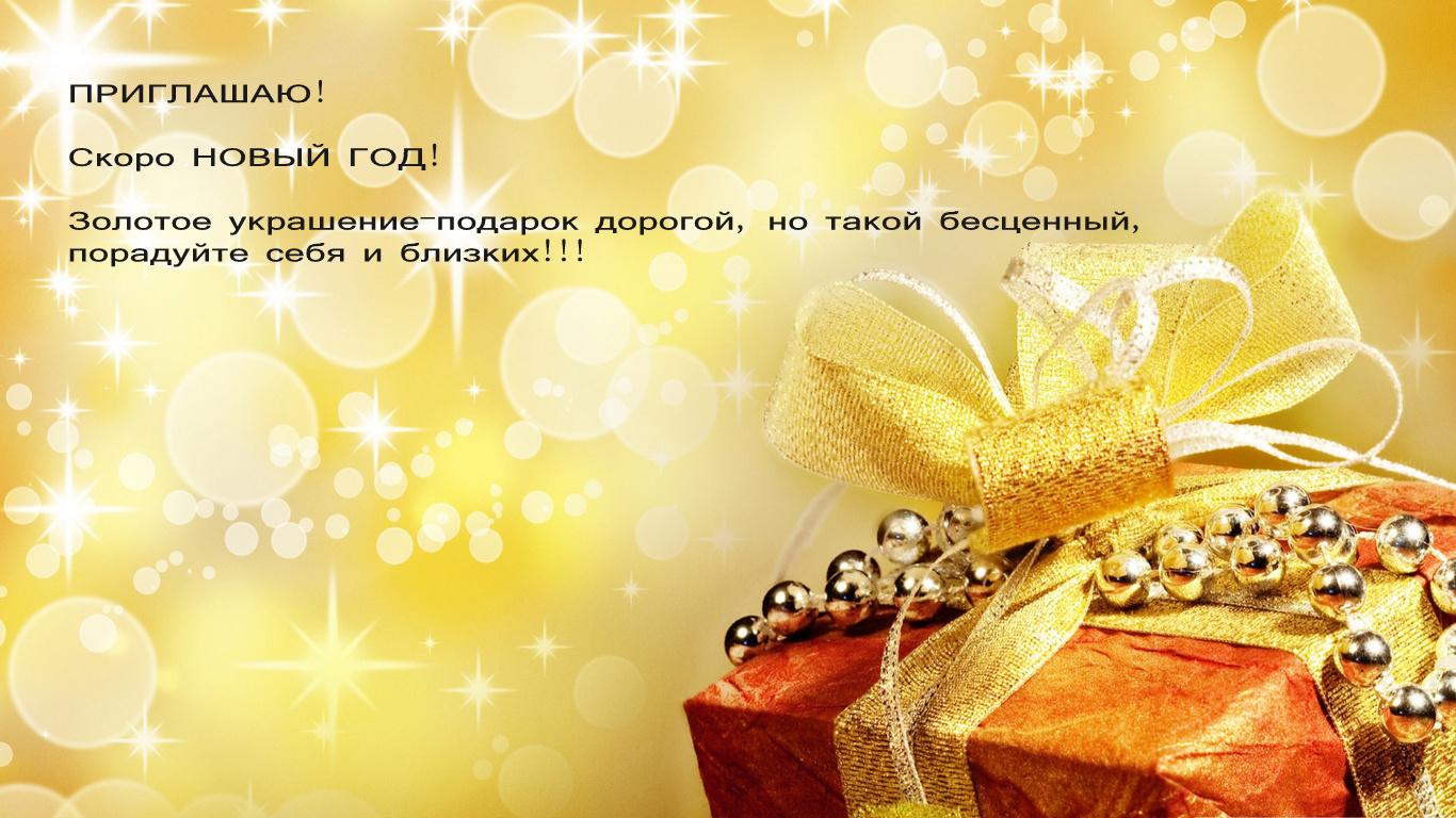 Новый год особенный праздник и подарки должны быть особенными, долгожданными!