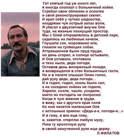 Последнее стихотворение Л.Филатова