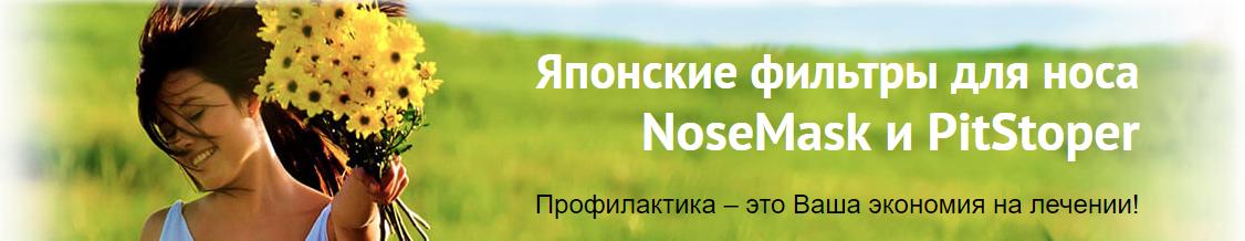 Сбор заказов. Профилактика аллергических и инфекционных заболеваний. Невидимые фильтры для носа - инновационная технология для индивидуальной защиты органов дыхания.
