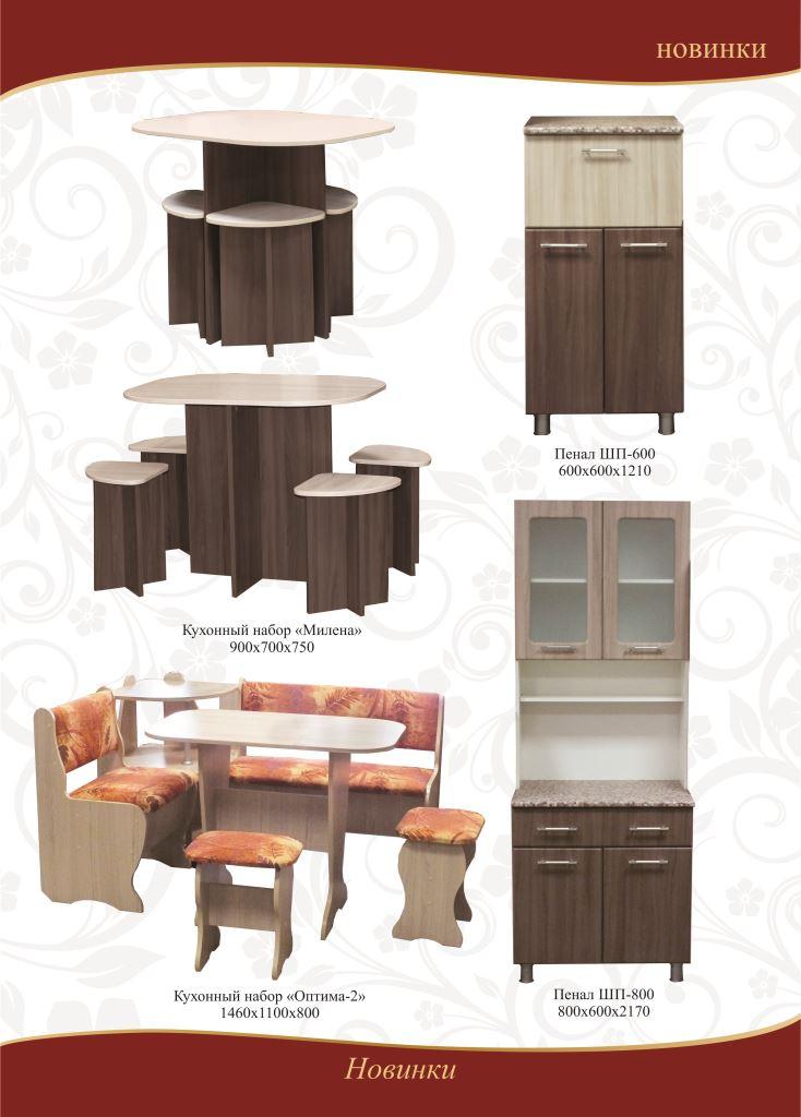 Сбор заказов.Мебель-качественно,доступно,современно.Кухни,спальни,корпусная,детская и многое другое.Выкуп 40