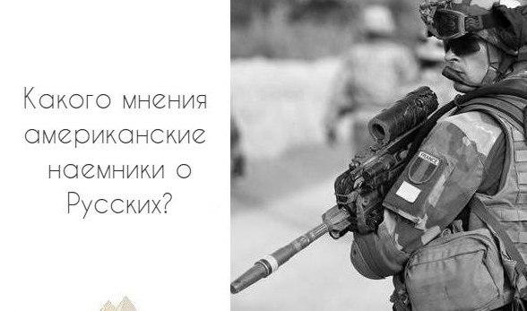 Мнение одного из сотрудников Blackwater о боеспособности разных стран, в том числе России