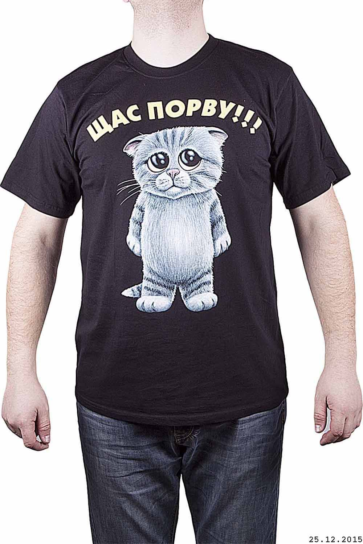 Сбор заказов. Мужские футболки по одной цене с прикольными принтами от 44 до 56 р-ра!!! Сбор неделя. Приглашаю) -15