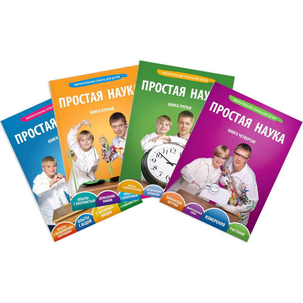 Сбор заказов. Эксперименты в коробочке. Простая наука: увлекательные опыты в домашних условиях (книга+DVD).