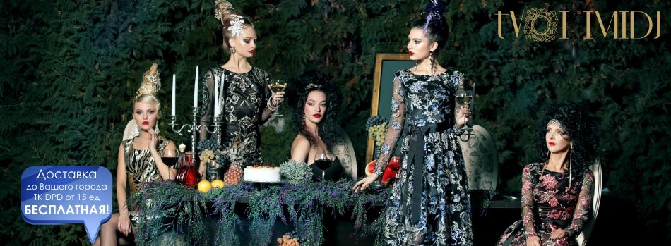 Сбор заказов. БелаРоссо - модная женская одежда ведущих швейных фабрик Польши, Белоруссии, России от 36 до 74 размера. Шикарный выбор. Качество на высоте. Много новинок. Распродажа. Появилась одежда для беременных. Выкуп 13