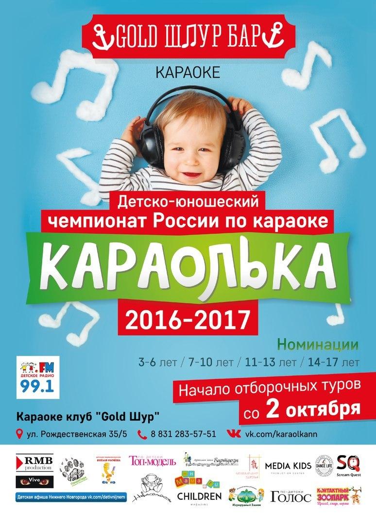Участие в детско-юношеском чемпионате России по караоке Караолька 2016/2017