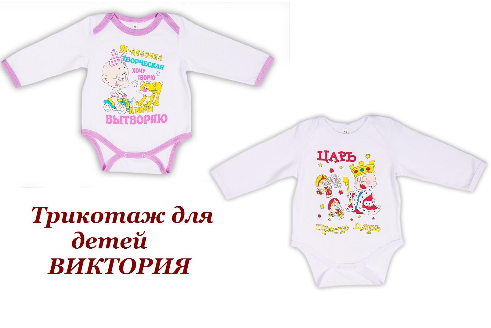 Bиkтоpия-3. Только у нас без рядов красивый, качественный, гипоаллергенный трикотаж-пенье и экстра-пенье для детей на рост 50-152.