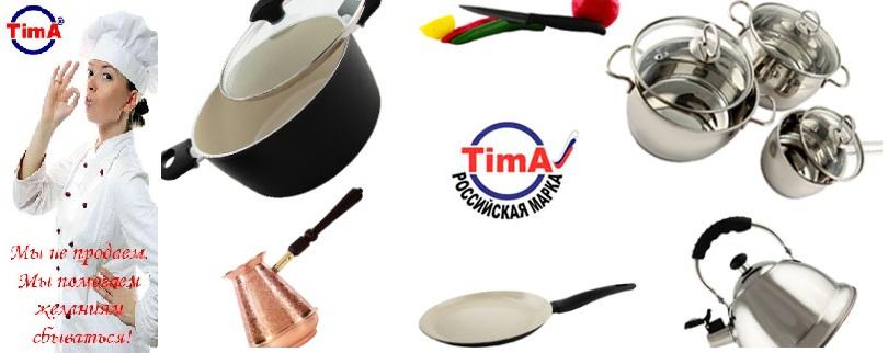 ОпТi-mАльное сочетание качества и цены - посуда на любой случай и вкус.