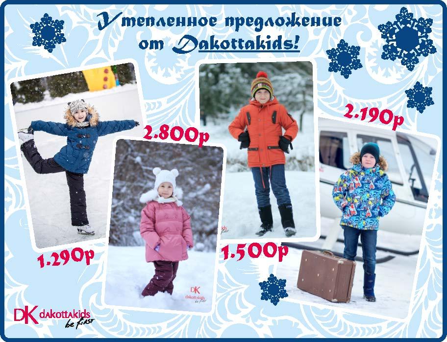 Сбор заказов. Детская одежда из США Dakottakids. Налетайте. Утепленное предложение от 1500 руб. на верхнюю одежду.Самая