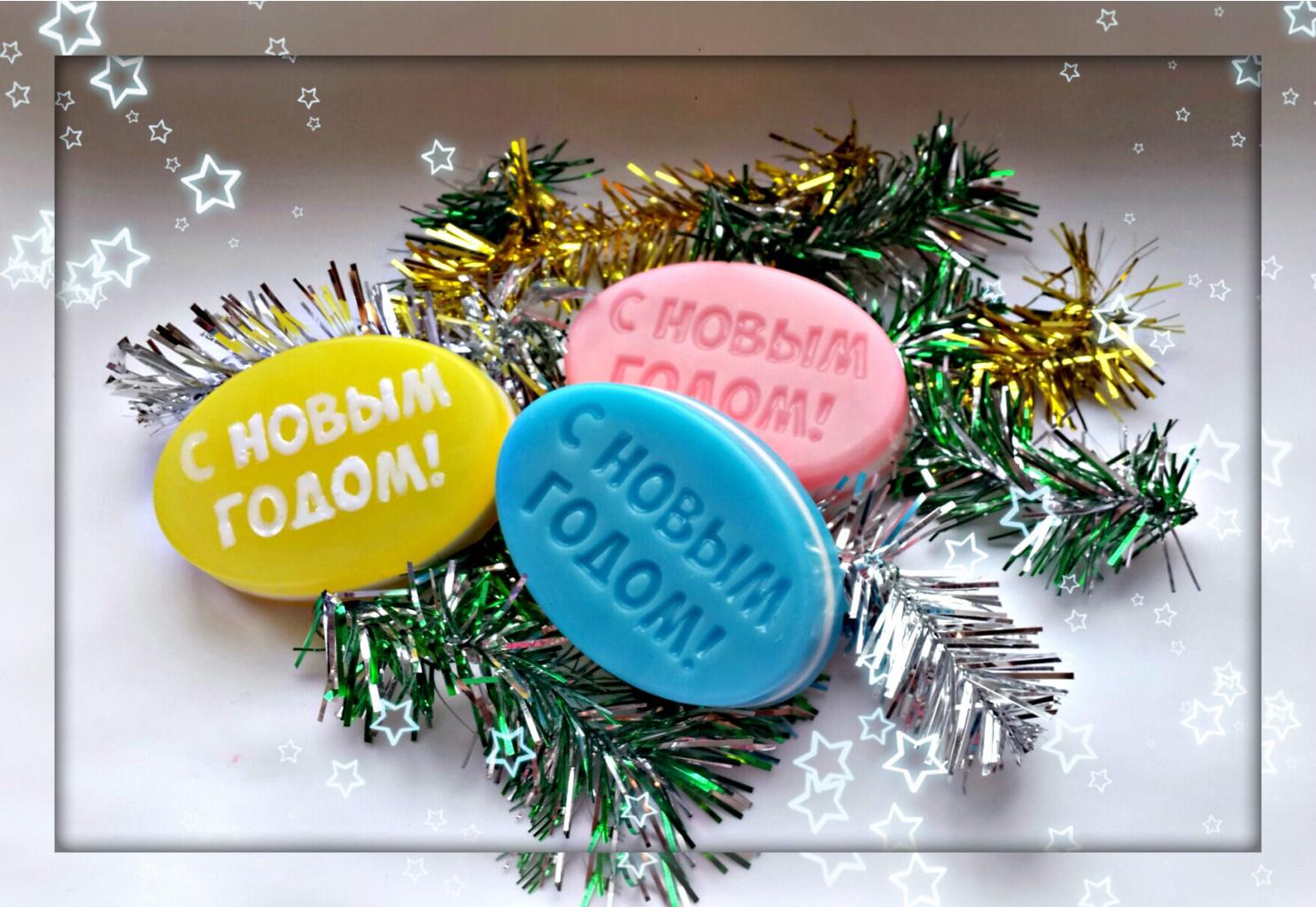Рекомендую! Мыльный рай!Оригинальные подарки ручной работы !Ваши близкие будут довольны!букеты из конфет!Подарок каждому участнику!Теперь мыльце от 5р!Начинаем готовиться к нг!