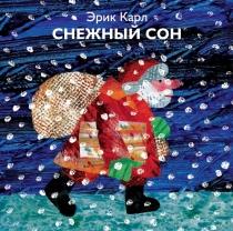 Сбор заказов. Книги Розового жирафа - вышел новый тираж зимнего хита для малышей - Снежный сон, а также есть другие