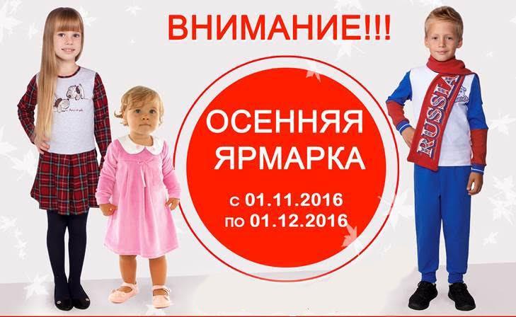 Сбор заказов. Осенний ценопад в Апреле: очень качественная детская одежда со скидками до 50%. Выкуп-14