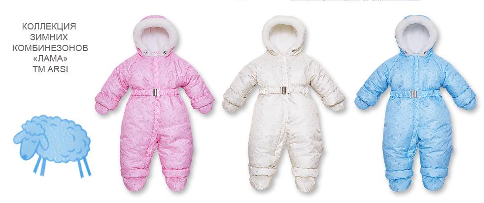 Сбор заказов. Арси-23- шикарные комплекты на выписку, верхняя одежда для новорожденных на все сезоны. Одеяла-конверты, шапочки, слинги и много чего нужного для малышей. Нарядная одежда для выписки и крестин. Новинки. Отзывы.