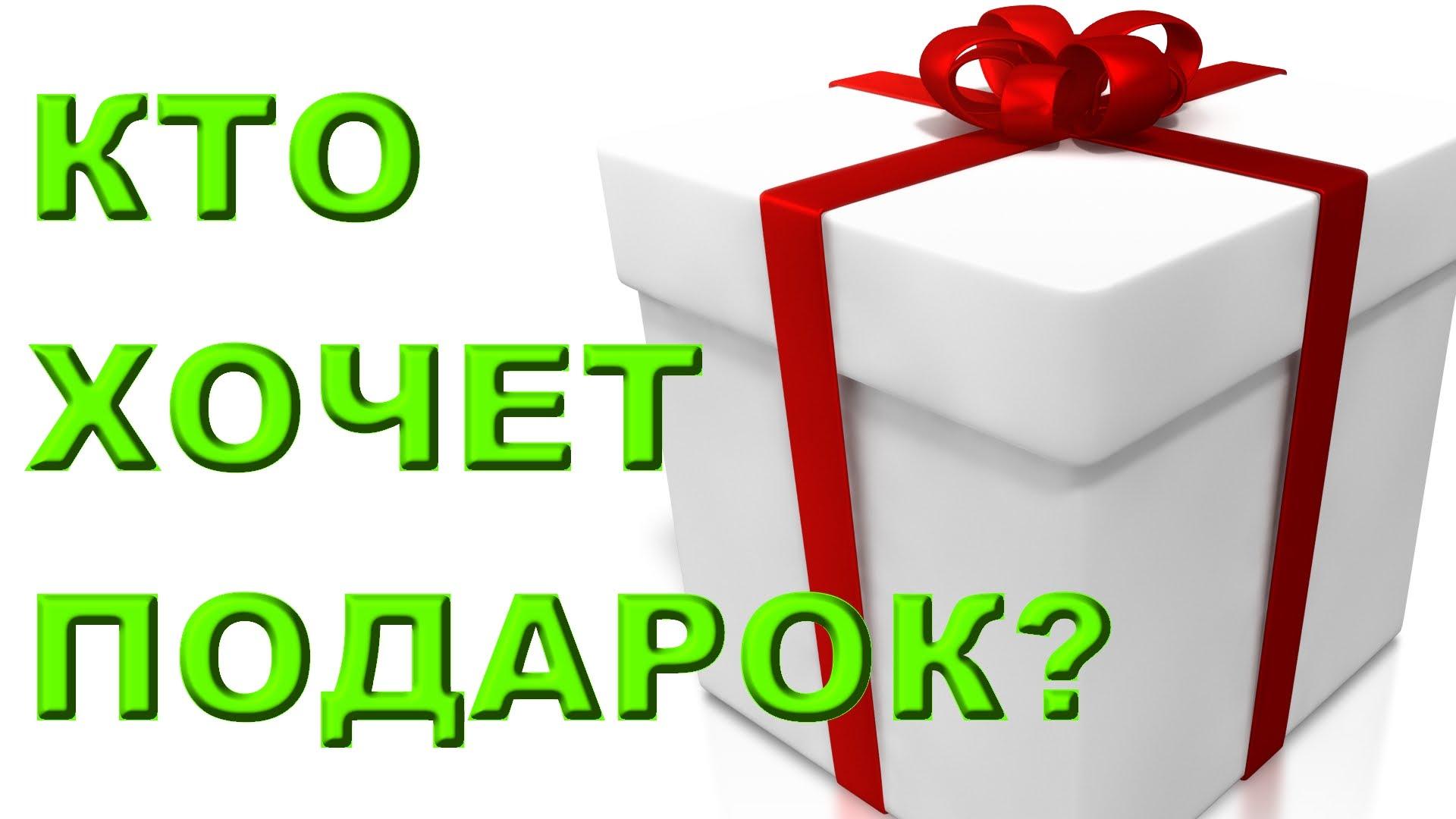 Кто хочет подарок? Конкурс на форуме Выгодная Покупка