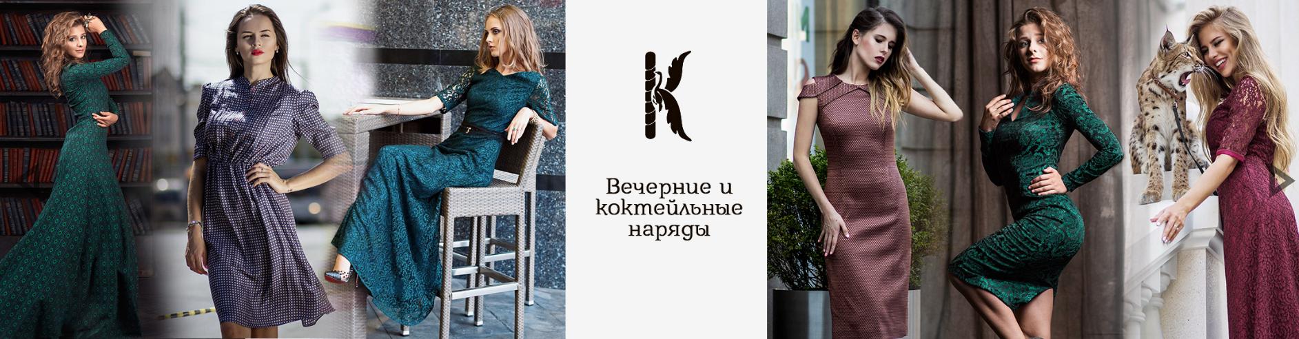 Дизайнерская одежда практически по себестоимости! Новая умопомрачительная коллекция! Роскошная одежда для успешных женщин! Выкуп-3.