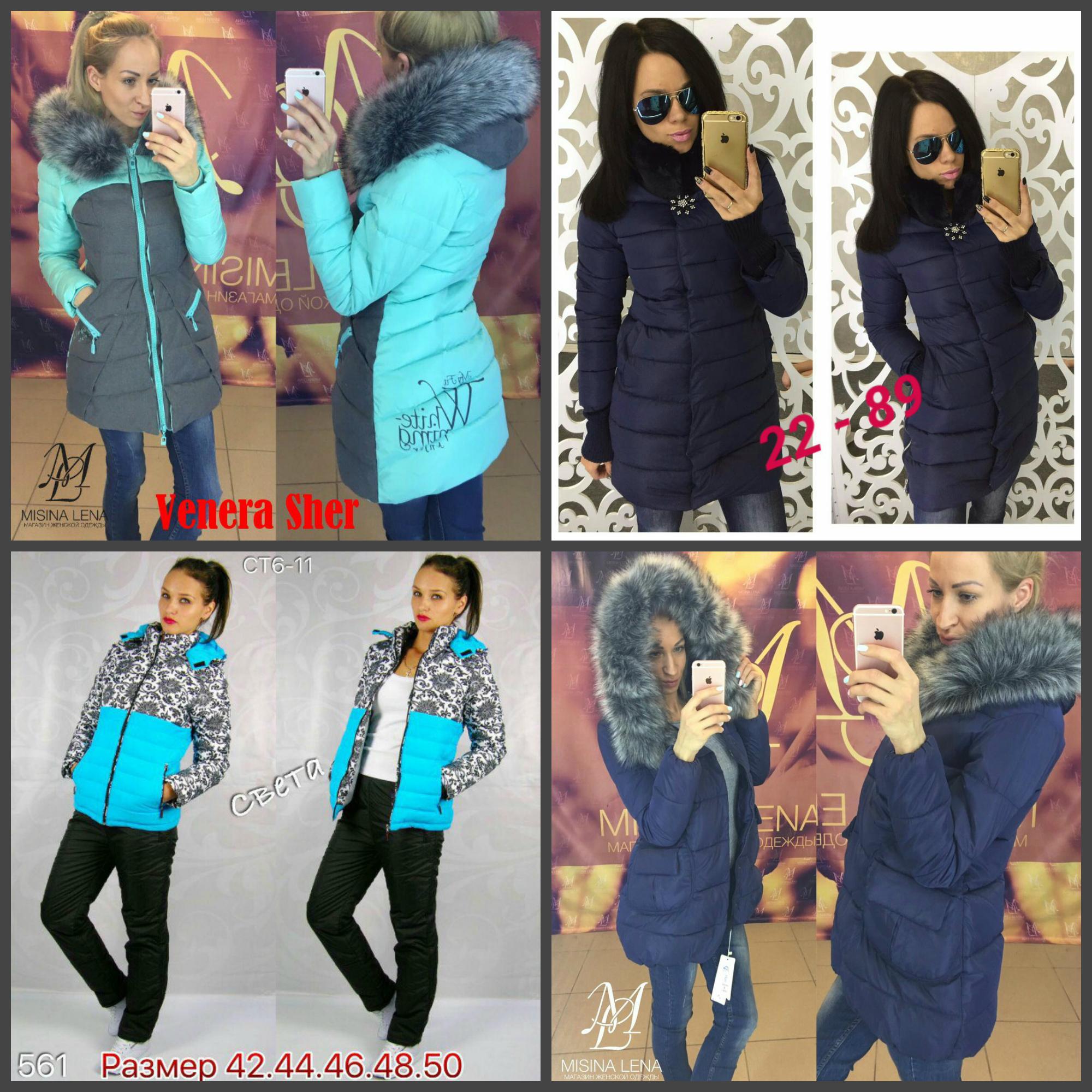 Куртки, пуховики, зимние костюмы по очень привлекательным ценам для всей семьи. Размеры до 62.-2