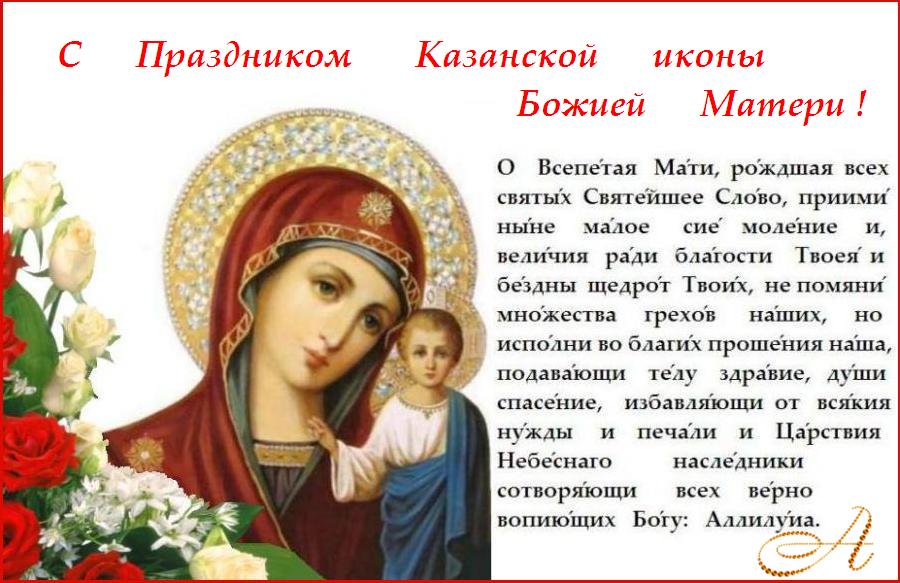 Величаем Тя, / Пресвятая Дево, / и чтим образ Твой святый, / от негоже истекает благодатная помощь / всем, с верою