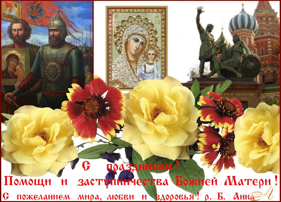 С ПРАЗДНИКОМ ! МИРА, ЗДРАВИЯ И ДУХОВНОЙ РАДОСТИ !