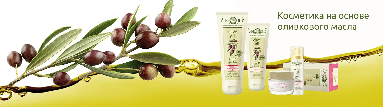 Греческая косметика Aphrodite на основе оливкового масла. Есть подарочные наборы!