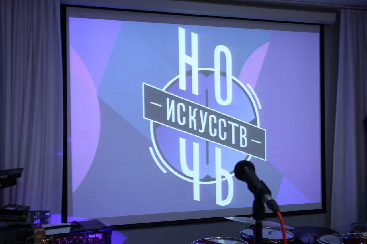 Всероссийская акция Ночь искусств