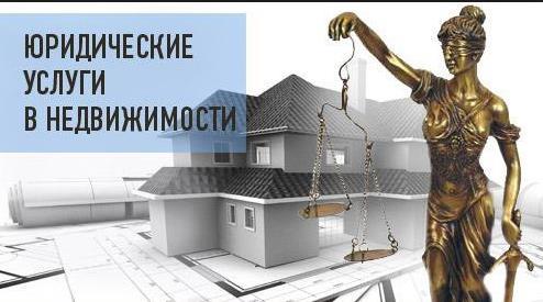 Агент Недвижимость Юрист