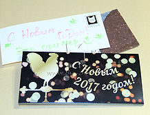 Сбор заказов. Chokocat. Больше, чем просто слова. Больше, чем просто шоколад. Подарочные наборы для любимых, друзей, учителей, воспитателей по поводу и без. Новогодняя серия.